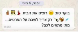 Text with emojis sent to landlord in Israel