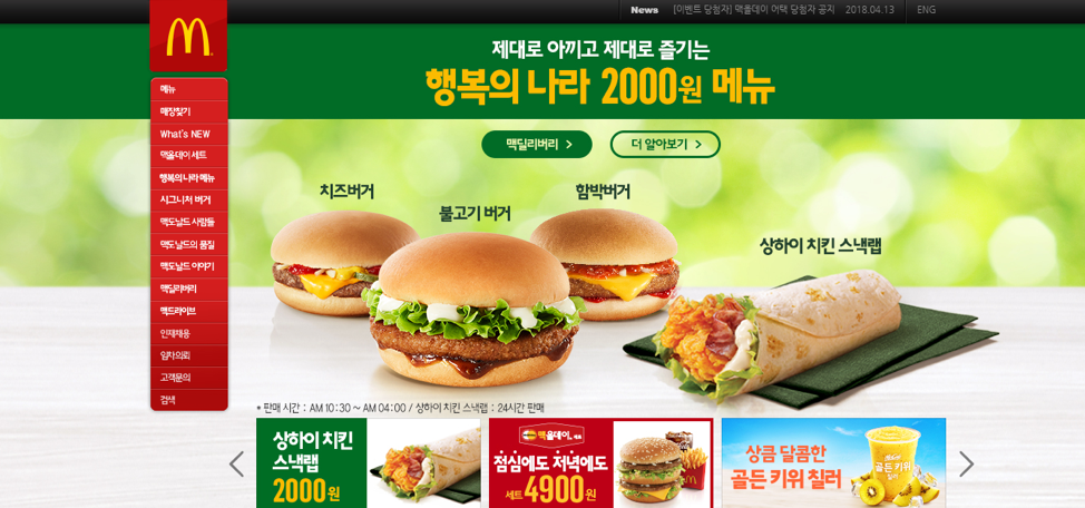 McDonald's South Korea