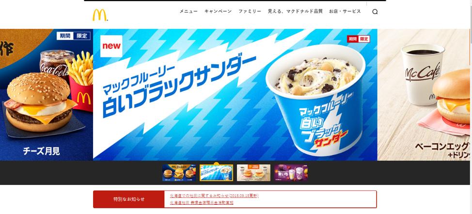 McDonald's Japan