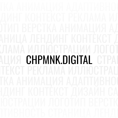 CHPMNK.DIGITAL Logo