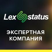 LexStatus Group Logo