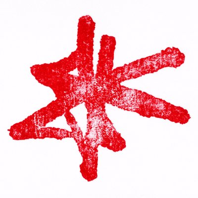 mark-making* Logo