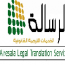 Al Resala Legal Translation Services Logo
