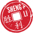 Sheng Li Digital Logo