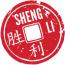 Sheng Li Digital logo