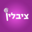 Zivlin logo