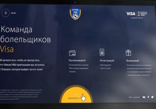 fifa.visa.ru