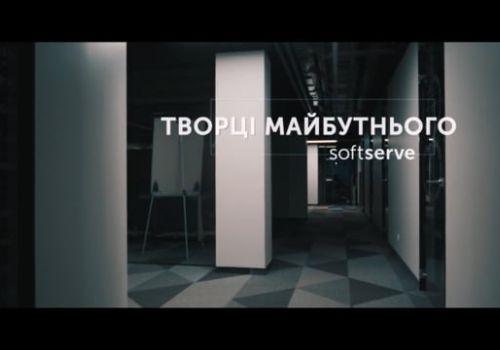 SoftServe: Future Generation of IT
