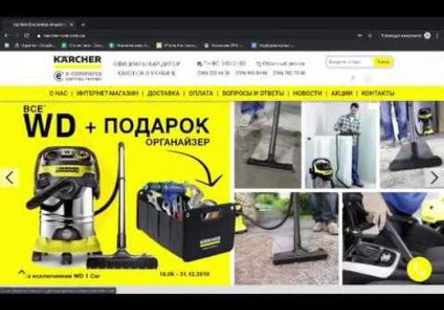 Karcher website