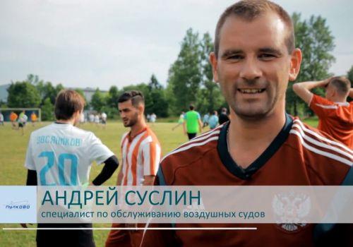 Спартакиада Пулково 2017