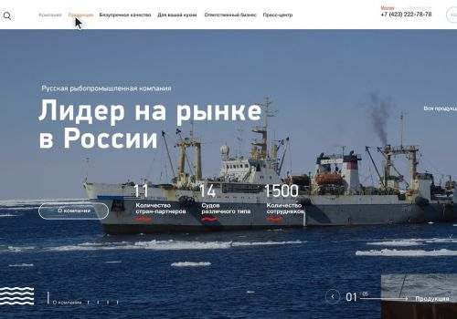 MST Российская Рыбопромышленная компания