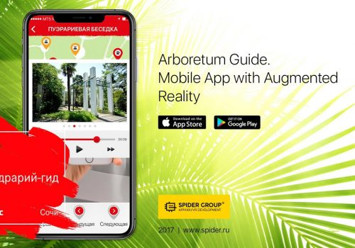 Arboretum Guide. Mobile App with Augmented Reality