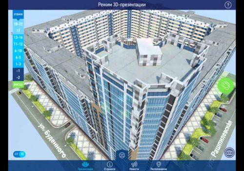 Мобильное приложение с дополненной реальностью для продажи недвижимости (iOS)