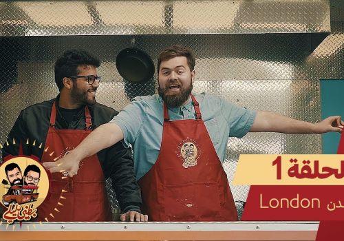 بطني دليلي I الحلقة 1 I لندن