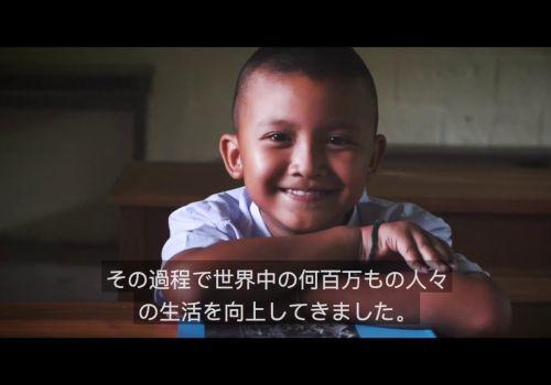 MIGA 30th Anniversary [Japanese captions]: Washington DC International Organization Video Production