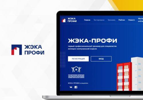 "The first professional simulator in the field of public utilities ""ZHEKA-PROFI"""